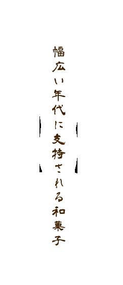 幅広い年代に支持される和菓子